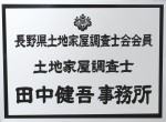 長野県土地家屋調査士会会員 土地家屋調査士 田中健吾事務所