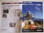 月刊測量2010年7月号裏表紙