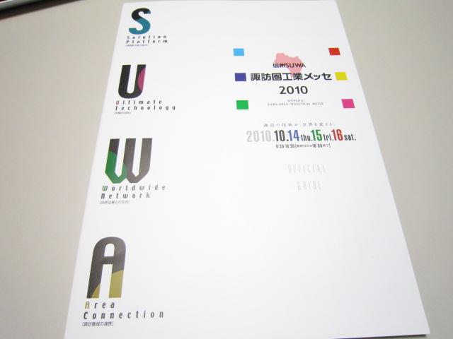 「信州SUWA 諏訪圏工業メッセ」パンフレット