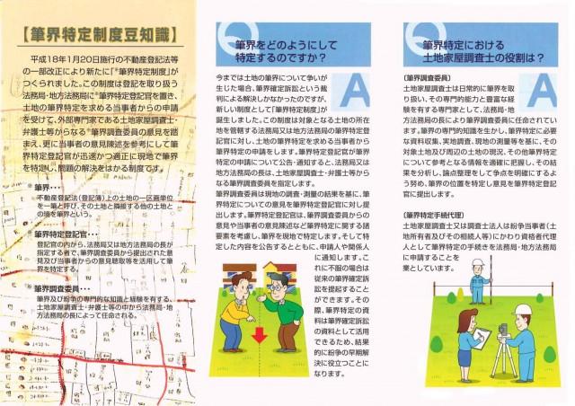 筆界特定制度パンフレット2