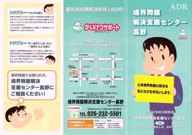 境界問題解決センター(ADR)長野 パンフレット1