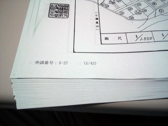 地積測量図1筆で43枚
