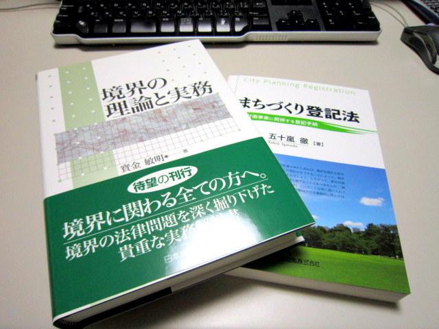 書籍「境界の理論と実務」、「まちづくり登記法都市計画事業に関係する登記手続き」