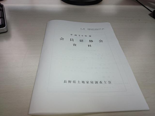 土地家屋研修会H26秋