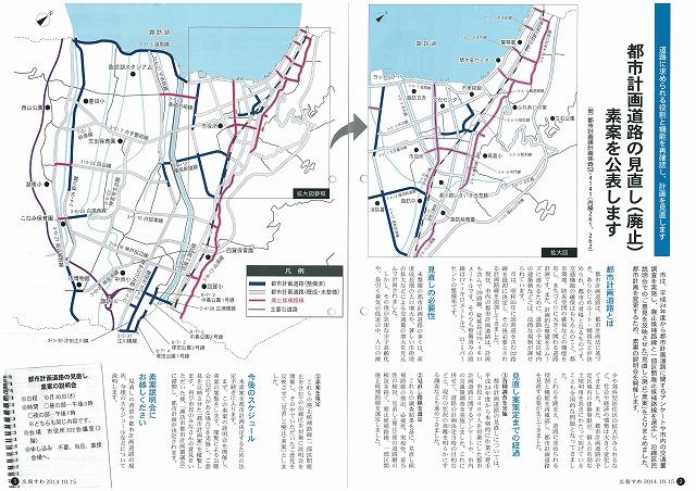 都市計画道路の見直し(廃止)素案 広報すわより