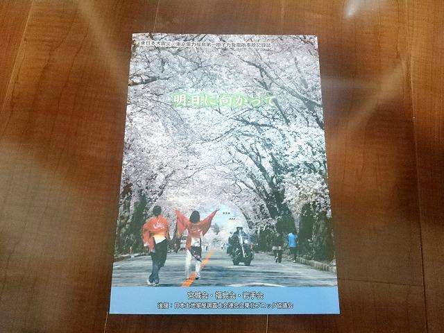 東日本大震災記録誌「明日に向かって」