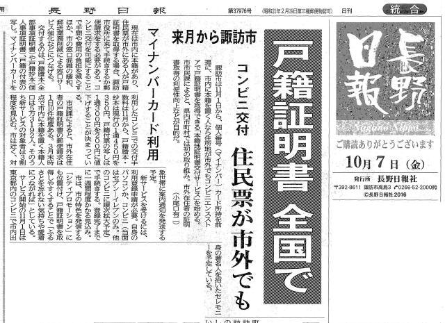 平成28年11月から諏訪市で戸籍証明書がコンビニ交付
