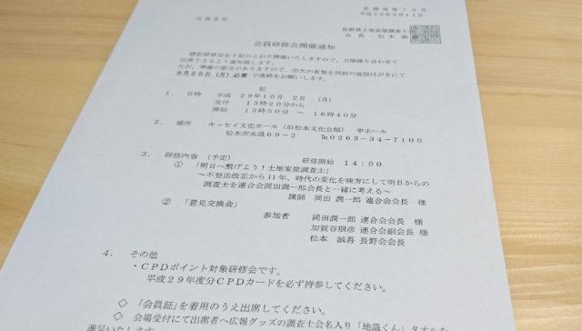 長野県土地家屋調査士会の研修会H29.10